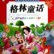 娓娓讲童话故事 -【格林童话/安徒生童话】