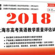上海市高考英语教学质量评估试卷