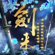 《剑来》上部·玄幻仙侠第一神书大斌演播