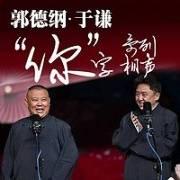 """郭德纲于谦经典""""你""""字系列"""