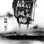 《最后一个风水师》—终南道士 丸子演播