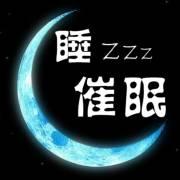 轻催眠[失眠治愈系]正念静心减压