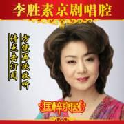 京剧·李胜素