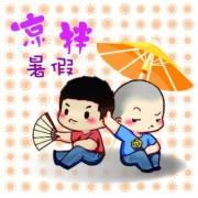 苗阜王聲:我的別樣暑假