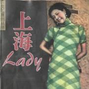 上海Lady-程乃珊著+女兒經、藍屋