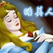 魔女故事屋:睡美人