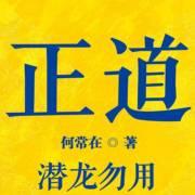 正道-悦库商战