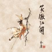 笑傲江湖(快意恩仇,地老天荒丨金庸原著)