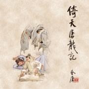 倚天屠龙记(宝刀屠龙再掀波澜丨金庸原著)