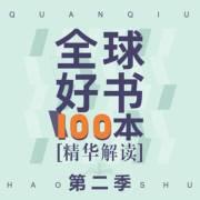 精讀全球好書100本【第二季】