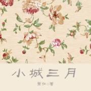 《小城三月》蕭紅篇