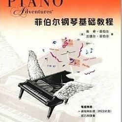 现代钢琴基础教程2_菲伯尔钢琴基础教程(第四级)在线收听_轻音乐_喜马拉雅FM