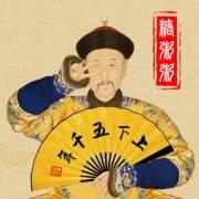 【糖粥粥】中国上下五千年