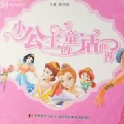 小公主的童话世界