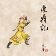 鹿鼎记(最不像武侠的武侠丨金庸原著)