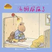 小兔汤姆系列(小广播剧)第二辑