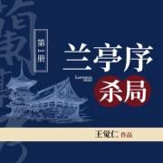 蘭亭序殺局(一)丨博集新媒