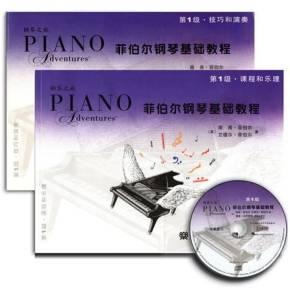 现代钢琴基础教程2_菲伯尔钢琴基础教程 1级 伴奏音乐在线收听_职业技能_喜马拉雅FM