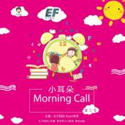 小耳朵Morning Call