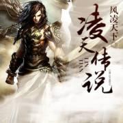 凌天传说(男女双播版)