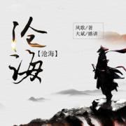 《沧海》凤歌新武俠   大斌小说