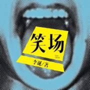 笑場(《吐槽大會》總策劃、總撰稿人李誕首部作品)