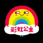 切糕王子&彩虹公主零食宝
