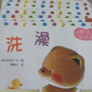0-3岁小熊宝宝绘本系列15册