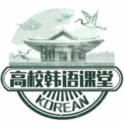 高校韓語【零基礎直達高級】