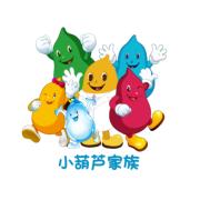 小葫芦家族