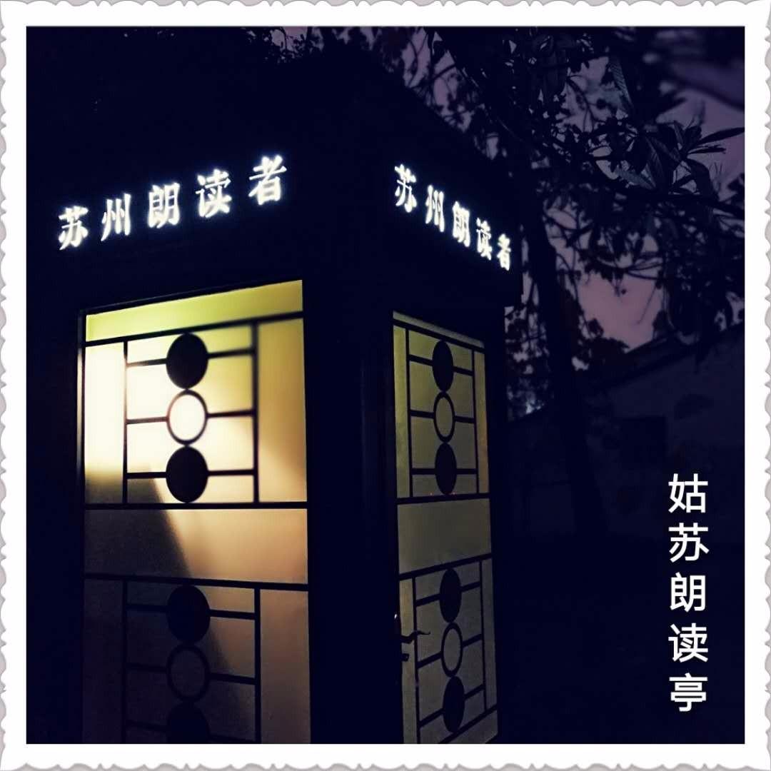 《礼·中式婚礼》 朗读者:江南