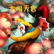 齐天大圣孙悟空-大闹天宫01