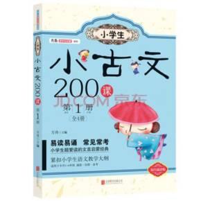 小学生小古文200课 第一册
