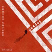 OneDay旅行-城市漫步
