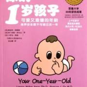 你的1岁孩子(耶鲁大学研究经典)