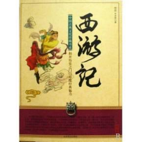 西游记 白话文全译