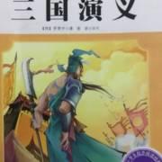 第二十七回刘备兴兵伐吴