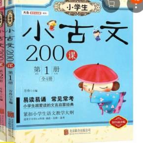 小古文200课