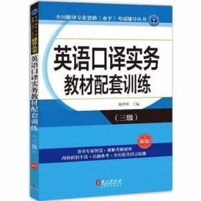 新版catti英语口译实务辅导教材