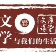 文彙講堂2014