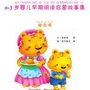 0-3岁婴儿早期阅读故事集:橙色卷