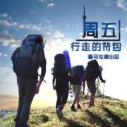周五:安徽行——感受黄山 - VoiceClub频道【都市夜归人第66期】