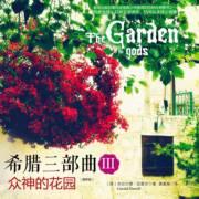 《希腊三部曲Ⅲ:众神的花园》