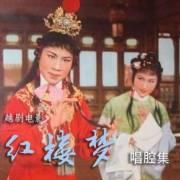 越剧电影《红楼梦》唱腔集 62年