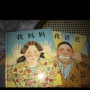 0-3岁经典绘本故事