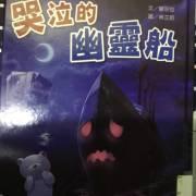 哭泣的幽灵船【清晨故事屋】