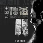 中國式私家偵探