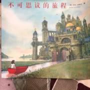 幼儿绘本-不可思议的旅程