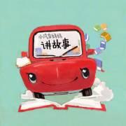 小汽车妈妈讲故事|每日英语