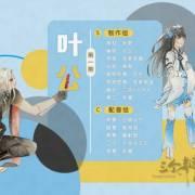 【剑网3睡前故事】叶公